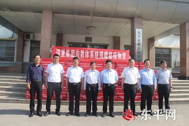 东平县瑞星集团股份有限公司爱心捐赠口罩10万只,助力复学复课