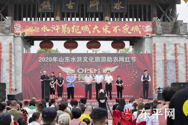 2020年山东水浒文化旅游助农网红节开幕