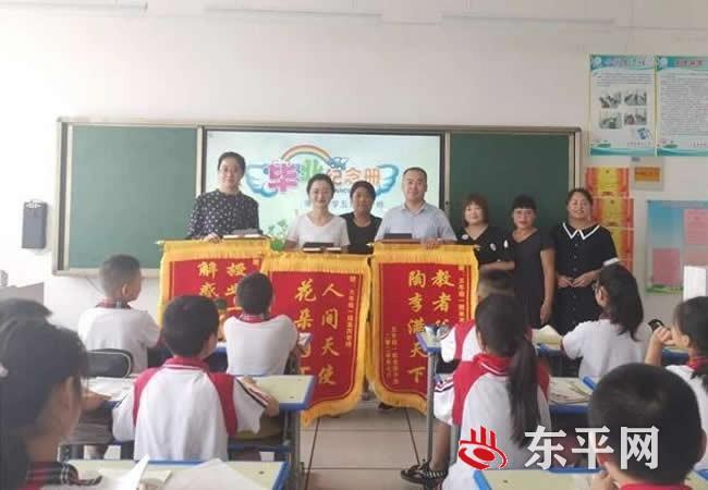 东平县佛山小学举行毕业典礼