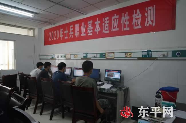 2020年东平县征兵体检工作正式拉开帷幕