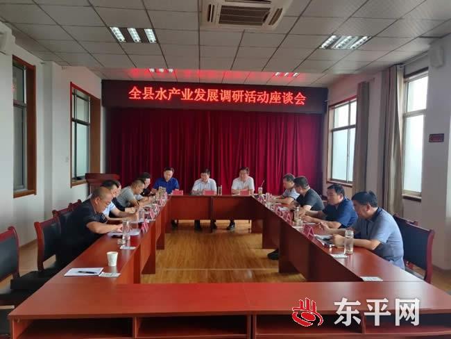 东平县政协调研全县水产业发展情况