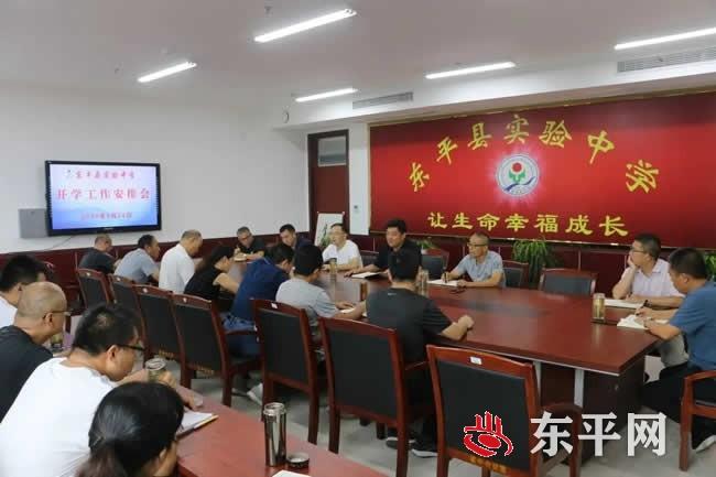 东平县实验中学召开开学工作安排会