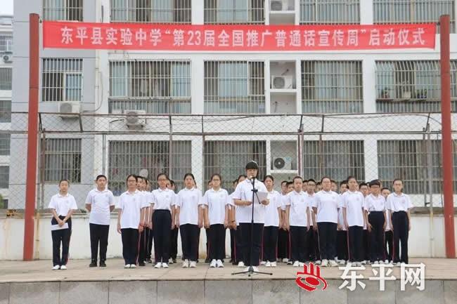 """东平县实验中学举行""""第23届全国推广普通话宣传周""""启动仪式"""