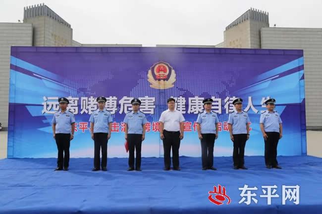 东平县公安局举行打击治理跨境赌博宣传月启动仪式