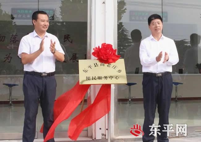 商老庄乡举行便民服务中心揭牌仪式