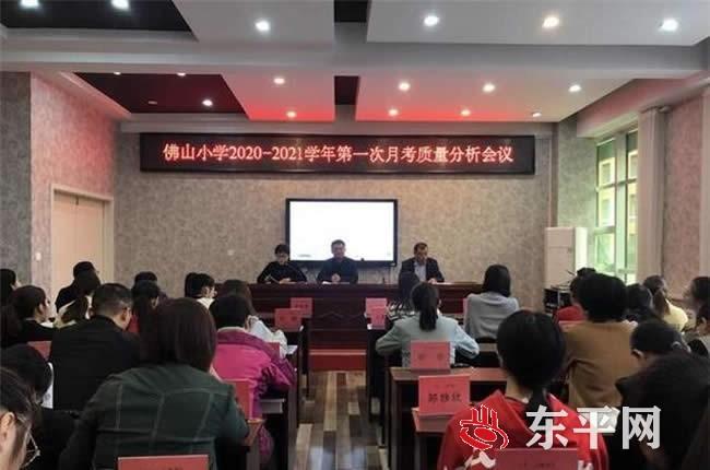 东平县佛山小学举行第一次质量检测成绩分析会