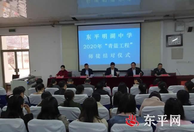 """东平明湖中学举行2020年""""青蓝工程""""师徒结对仪式"""