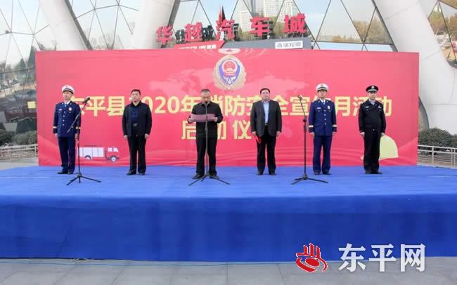 """东平县2020年度全县""""119消防安全宣传月""""启动仪式举行"""