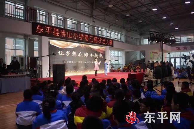 东平县佛山小学举办第三届才艺大赛