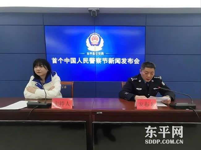 东平县公安局召开首个中国人民警察节新闻发布会