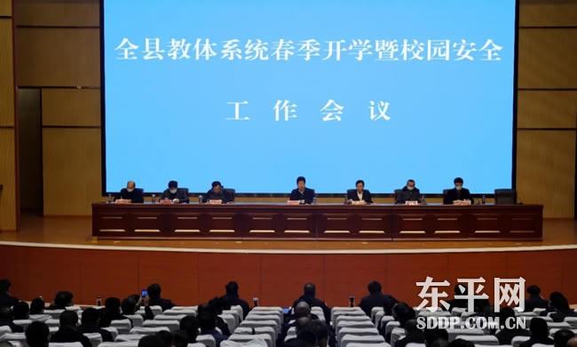 东平县教体系统春季开学暨校园安全工作会议召开