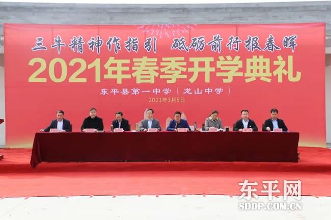 东平一中举行2021年春季开学典礼