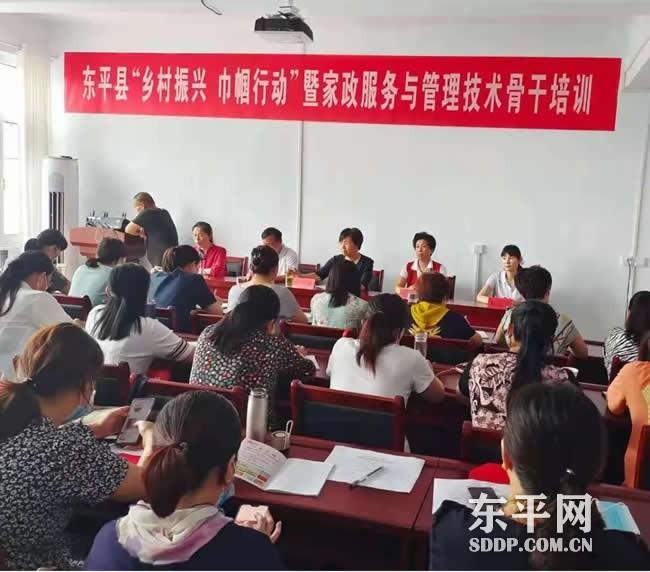 东平县妇联举办家政服务与管理骨干培训