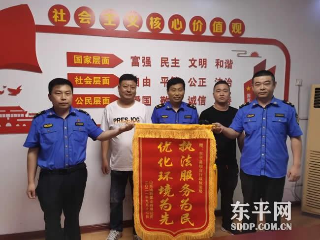 东平县综合行政执法局优化营商环境助力企业信用修复