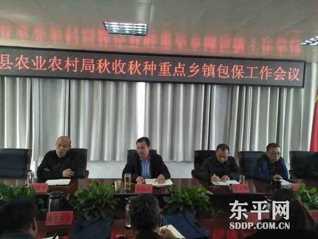 东平县农业农村局迅速贯彻县政府常务会议精神