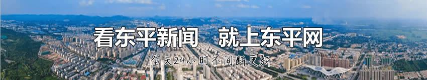 东平网官方群。